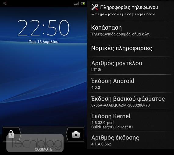 Sony Xperia, Ξεκίνησε η αναβάθμιση σε Ice Cream Sandwich και στην Ελλάδα