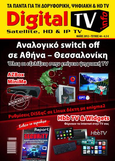 Περιοδικό Digital TV Info, Ένα LNB με κάθε τεύχος