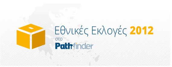 Εκλογές 2012, Διαδικτυακό twit-bate μικρών κομμάτων στο Pathfinder.gr