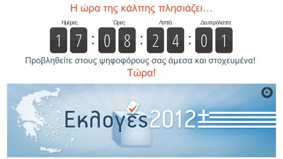 Πολιτικό mobile marketing από την YUBOTO