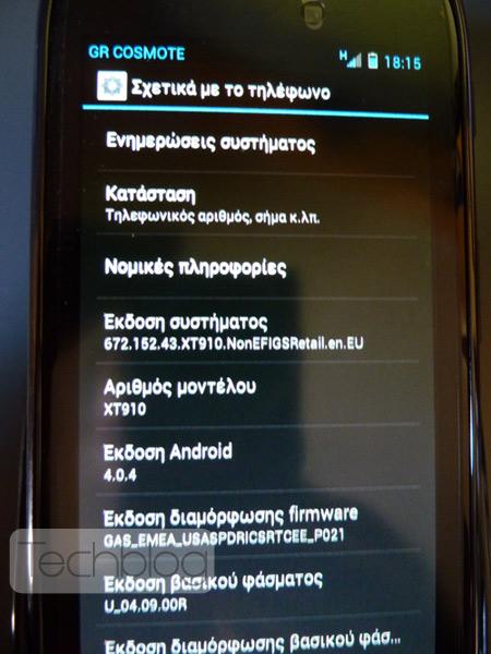 Αναβαθμίστηκε το πρώτο Motorola RAZR XT 910 σε Android 4.0.4 ICS!