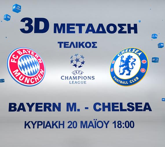 Ο τελικός του Champions League 3D!