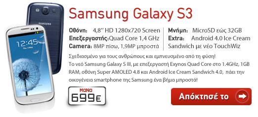 Samsung Galaxy S III, Πρώτη ενδεικτική τιμή 699 ευρώ