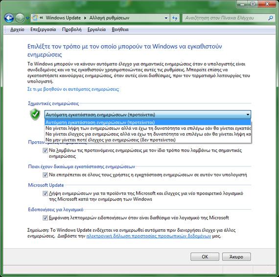 Tech How-to, Κρατήστε ενημερωμένο το PC για να το κρατήσετε ασφαλές