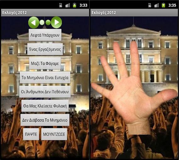 Apps Week Report #9, Εκλογική App-οδοκιμασία μέσω κινητού!