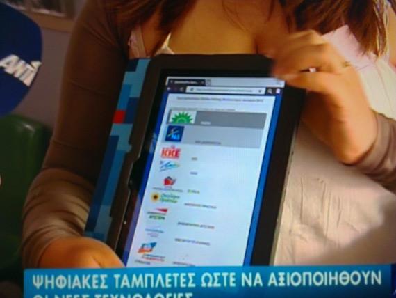 Ψηφιακό exit poll με tablets μέσα από το δίκτυο 3G της WIND