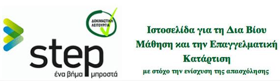 step.gov.gr, Mε στόχο την ενίσχυση της απασχόλησης