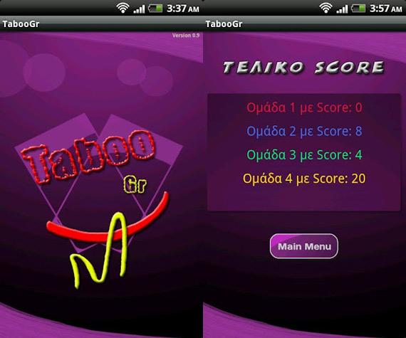 TabooGr, Εφαρμογή για Android συσκευές [Έλληνες developers]
