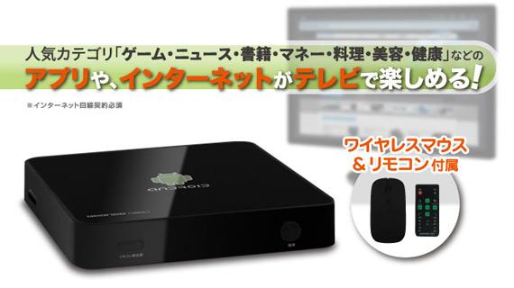 GEANEE Internet BOX ADB-01