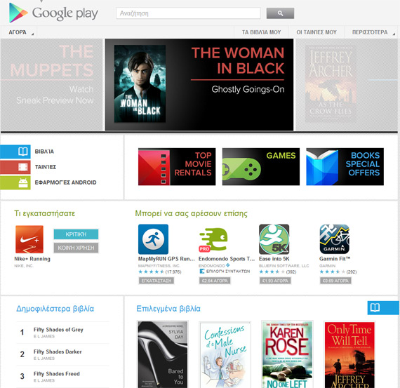 Google Play, Ξεκινάνε οι πωλήσεις βιβλίων και τανιών στην Ελλάδα;