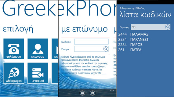 Apps Week Report, Κατ-app-ολεμήστε την ανεργία με το smartphone