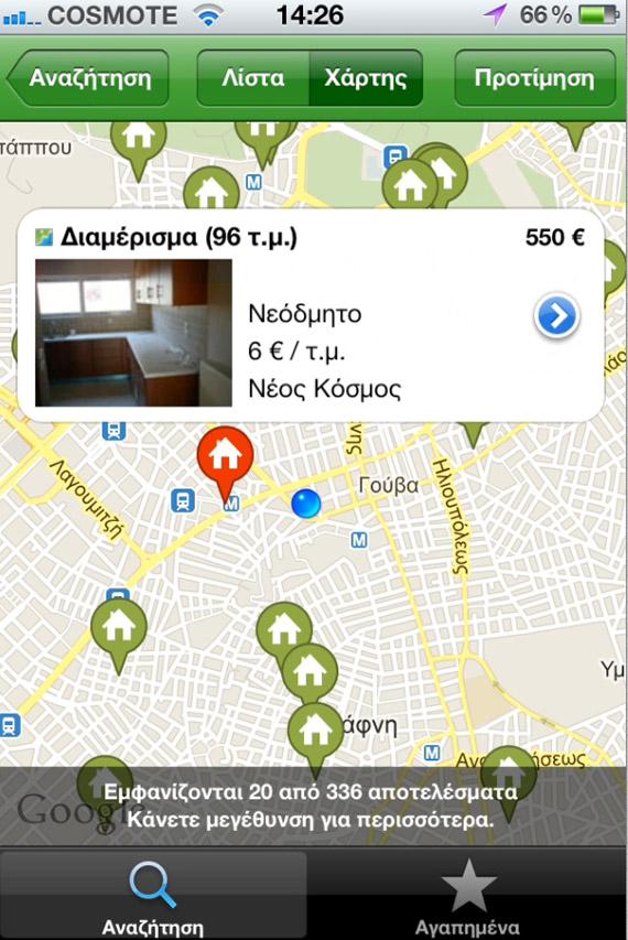 ΧΕ iPhone App, Αποκλειστική pre-release δοκιμή της εφαρμογής