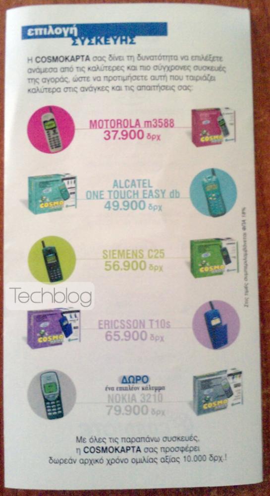 COSMOΚΑΡΤΑ, Οι καλύτερες και πιο σύγχρονες συσκευές της αγοράς πίσω στο 1999
