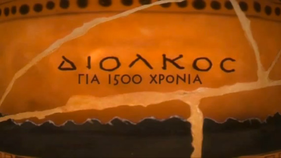 Δίολκος για 1500 χρόνια, Ελληνικό animation