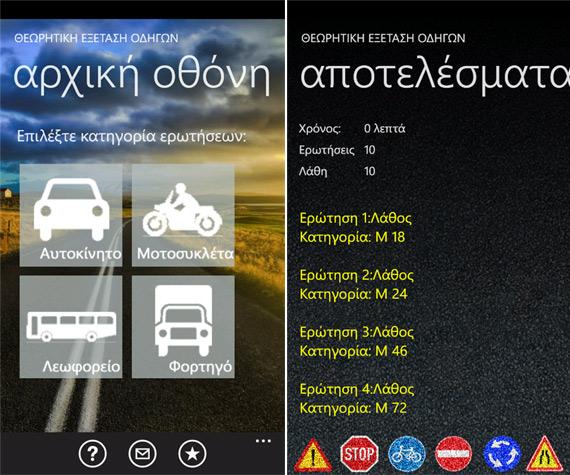 Εξέταση Οδήγησης, Εφαρμογή για Windows Phone 7 συσκευές [Έλληνες developers]
