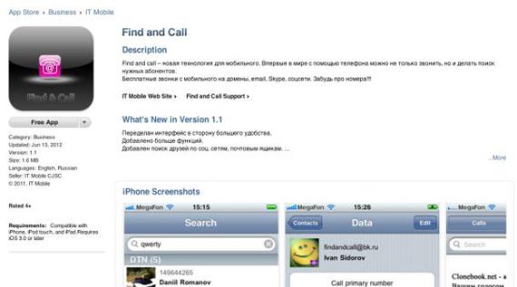 iOS App Store, Βρίσκει και ευτυχώς αντιμετωπίζει το πρώτο malware