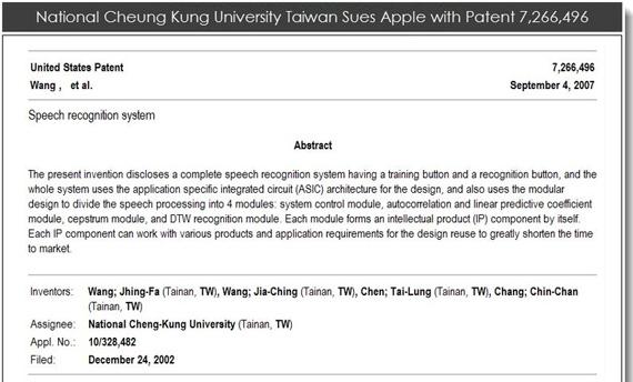 Πανεπιστήμιο στην Ταϊβάν μηνύει την Apple για την τεχνολογία αναγνώρισης φωνής της Siri