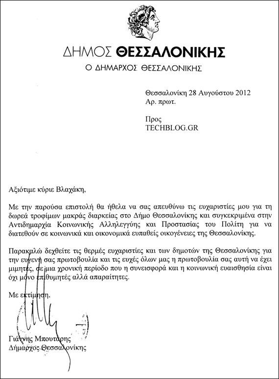 Πριν μερικές ημέρες λάβαμε ευχαριστήρια επιστολή από τον Δήμαρχο Θεσσαλονίκης κ. Μπουτάρη για τα τρόφιμα που συγκεντρώσαμε όλοι μαζί για τους άπορους της πόλης.