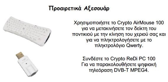 Crypto SmartBox 100