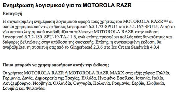 Motorola RAZR, Ξεκινάει η ελληνική αναβάθμιση σε Android 4.0 Ice Cream Sandwich της ερχόμενη Τρίτη;