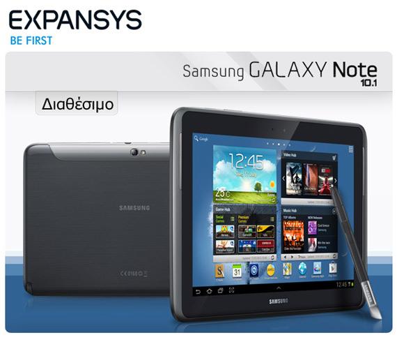 Samsung Galaxy Note 10.1, Το φέρνει το Expansys με 535 ευρώ