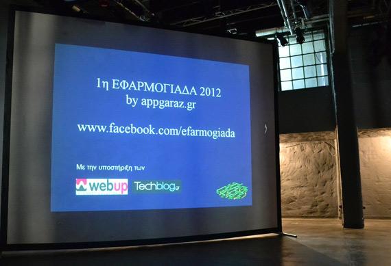 2η Εφαρμογιάδα, Ελληνικός cross platform apps development διαγωνισμός