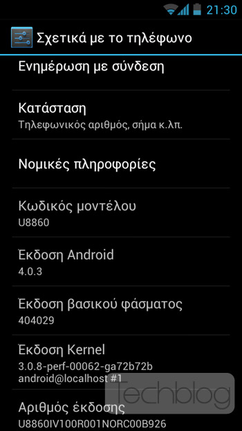Huawei Honor, Αναβαθμίστηκε σε Android 4.0.4 Ice Cream Sandwich