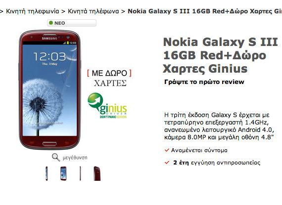 Είδηση βόμπα: Η Nokia παρατάει τα Windows Phone και πάει Android [funny]