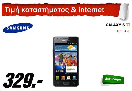 TechDeals, Samsung Galaxy S II με τιμή 329 ευρώ