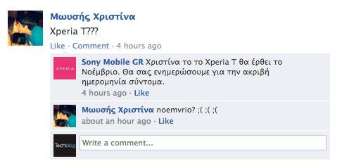 Sony Xperia T, Ελλάδα κυκλοφορεί το Νοέμβριο