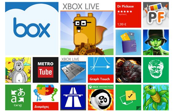 Windows Phone Store, Επίσημη η αλλαγή του ονόματος και επανασχεδιασμός