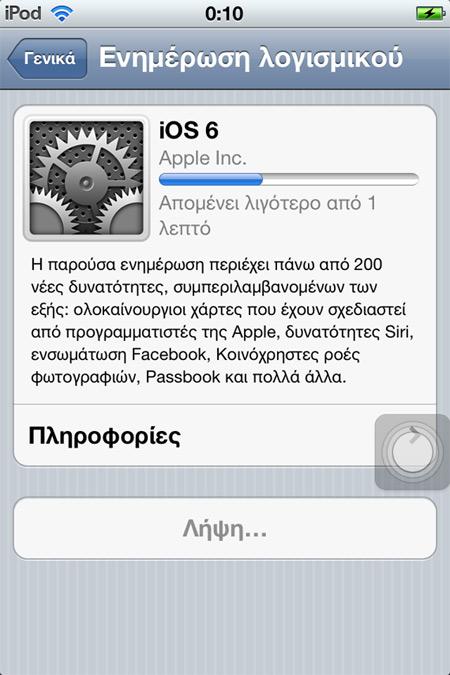iOS 6, Ξεκίνησε η αναβάθμιση