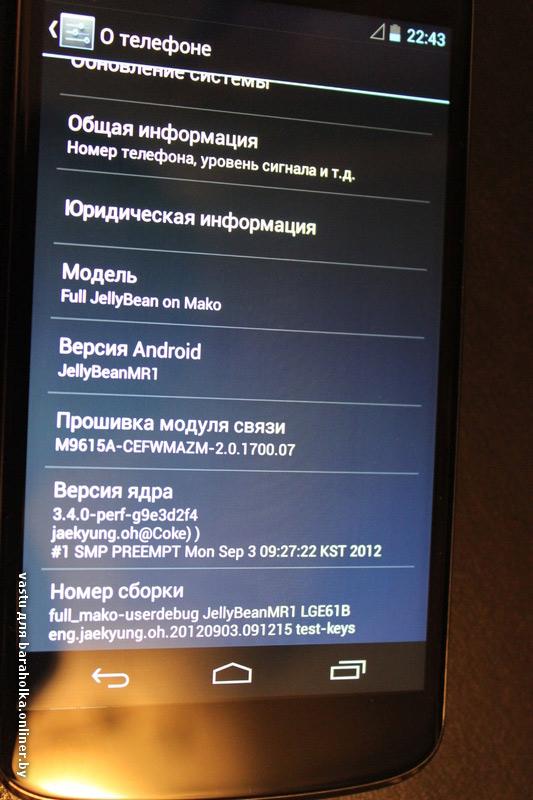 LG Optimus Nexus E960 Mako