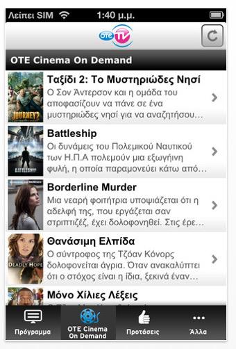 OTE TV GUIDE, Εφαρμογή για iPhone και iPad