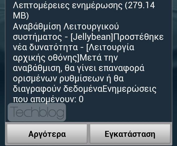 Αναβάθμιση Android 4.1 Jelly Bean για τα ελληνικά Samsung Galaxy S III