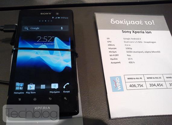 Sony Xperia Ion, Κυκλοφόρησε με τιμή 499 ευρώ