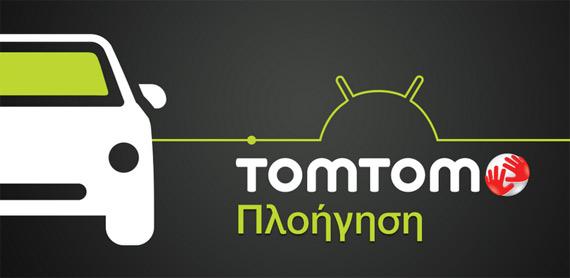 TomTom, Επιτέλους και για Android συσκευές (όχι όλες!)