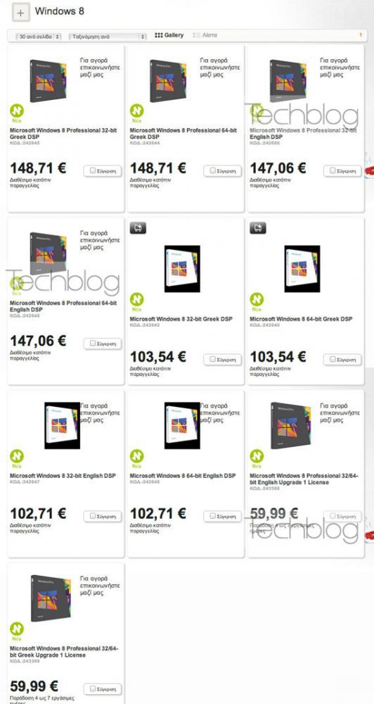 Windows 8, Αυτές είναι οι τιμές των εκδόσεων DSP και Upgrade για την Ελλάδα