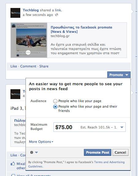 Προωθώντας το facebook promote [News & Views]