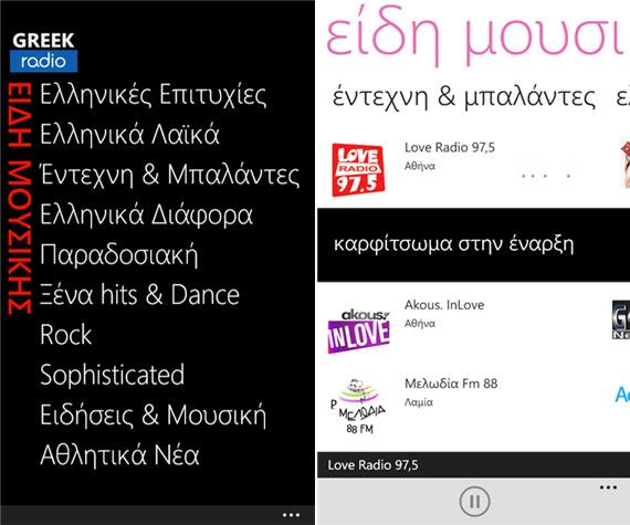 Greek Radio, Εφαρμογή για Windows Phone smartphones [Έλληνες developers]