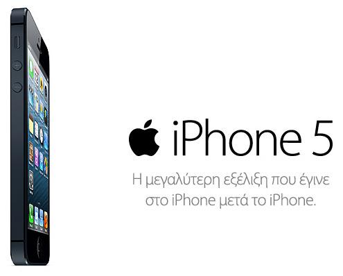 iPhone 5 στην Ελλάδα, Θα το τσιμπήσετε;