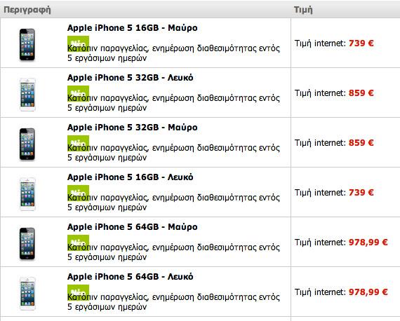 iPhone 5 τιμή Ελλάδα, 16GB 739 ευρώ, 32GB 859 ευρώ, 64GB 978 ευρώ