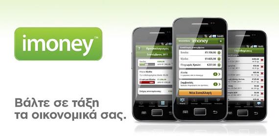 Apps Week Report, Λεφτά δεν υπάρχουν!