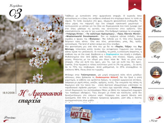iTravel US, Ένα travelogue για το iPad: Συνέντευξη με τον Αλέξη Σταμάτη [News & Views]
