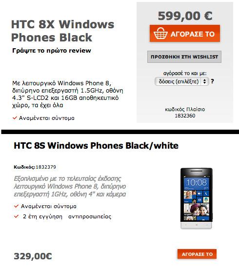 HTC WP8 8Χ και 8S, Πρώτες ενδεικτικές τιμές στην Ελλάδα