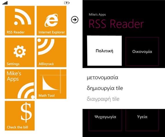Αναγνώστης RSS, Εφαρμογή για Windows Phone smartphones [Έλληνες developers]