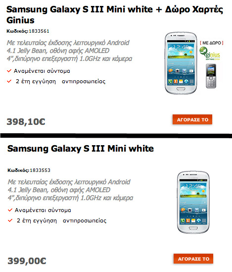 Samsung Galaxy S III Mini, Πρώτη ενδεικτική τιμή 399 ευρώ