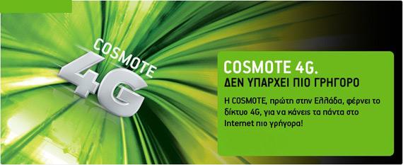 Cosmote 4G: Τα προγράμματα, οι τιμές, οι συσκευές