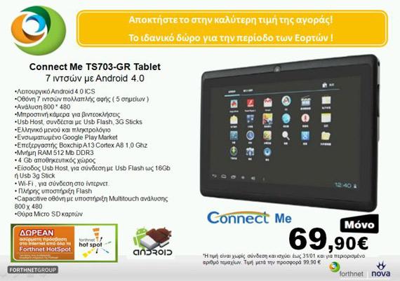 Connect Me TS-703GR, Παραγγείλατε το tablet με τα 70 ευρώ;