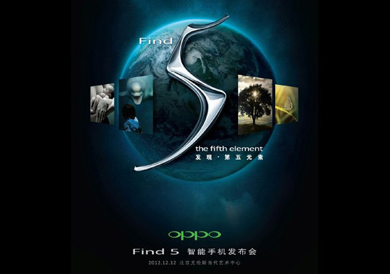 OPPO Find 5, Κυκλοφορεί στην αγορά της Κίνας στα μέσα Δεκεμβρίου